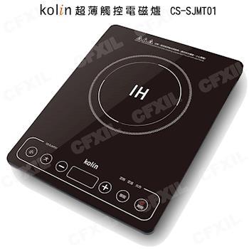 【Kolin歌林】超薄觸控電磁爐 CS-SJMT01
