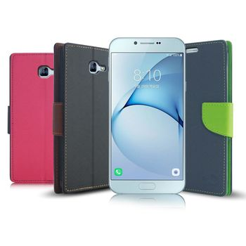 【台灣製造】MyStyle Samsung Galaxy A8 2016 A810 5.7吋 期待雙搭側翻皮套