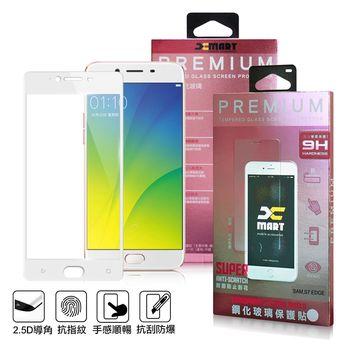 XM OPPO R9s 強化 2.5D 滿版鋼化玻璃保護貼-白色