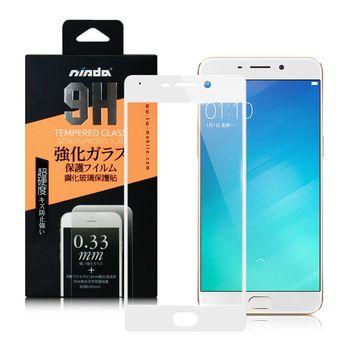 NISDA OPPO R9 PLUS 滿版鋼化 0.33mm玻璃保護貼-白色