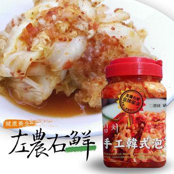 左農右鮮 純手工 自然發酵+無化學添加韓式泡菜1200克2罐