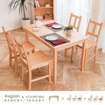 CiS自然行實木家具-柚木色實木餐桌椅組一桌四椅74x118公分/(原木椅6款任選)