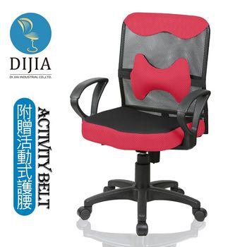 【DIJIA】 小資貝拉骨頭護腰款電腦椅/辦公椅(六色可選)