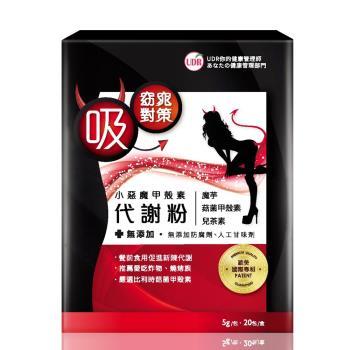 UDR小惡魔甲殼素代謝粉x1盒(20包)
