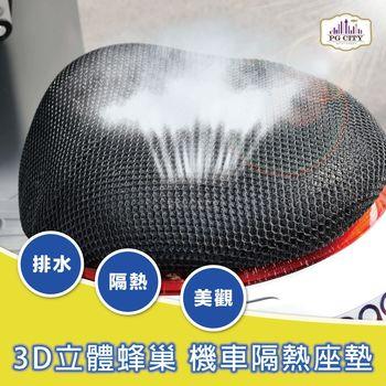 機車隔熱座墊 3D立體蜂巢式網狀 防熱座墊  排水透氣防滑(PG CITY)