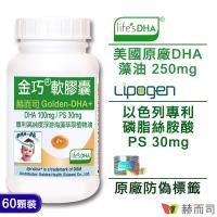 【赫而司】金巧軟膠囊(DHA+PS升級版藻油)(60顆/罐)