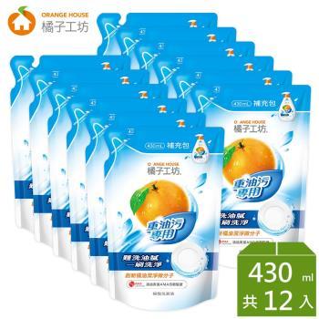 【橘子工坊】碗盤洗滌液-重油汙配方_補充包430ml*12包/箱
