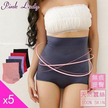 【PINK LADY】100%蠶絲褲底 輕塑高腰無痕褲 6758(五件組)