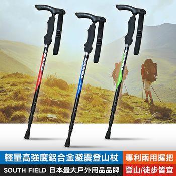 【日本SOUTH FIELD】輕量高強度鋁合金避震登山杖 日本最大戶外用品品牌 專利兩用握把 登山/徒步/健行皆宜