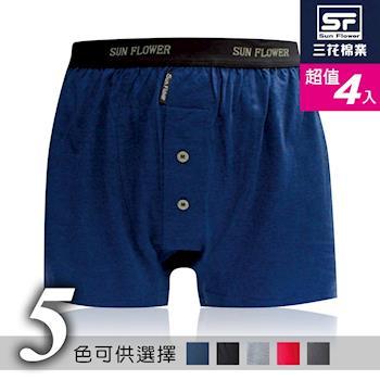 Sun Flower三花 5片式針織平口褲/四角褲 4件組