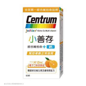 【小善存+鈣】綜合維他命 橘子口味甜嚼錠(60錠)