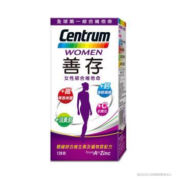 【善存】女性綜合維他命 120錠