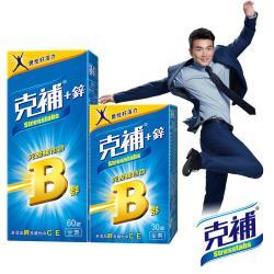 【克補】B群+鋅 共90錠(李沛旭 真心推薦)-網