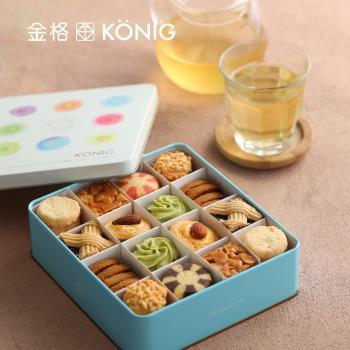 【金格】香榭午茶綜合小餅禮盒
