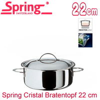 Spring瑞士CRISTAL多層複合金雙耳湯鍋22cm