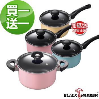【義大利 BLACK HAMMER】晶粹系列雙耳湯鍋24cm(粉色)-送20cm牛奶鍋