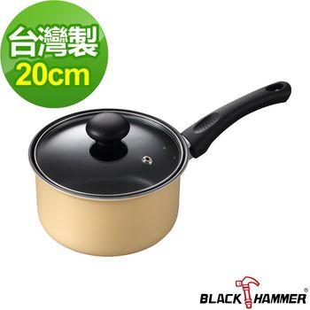 【義大利 BLACK HAMMER】 晶粹系列單柄牛奶鍋20cm-黃色