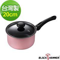 BLACK HAMMER義大利 晶粹系列單柄牛奶鍋20cm粉色