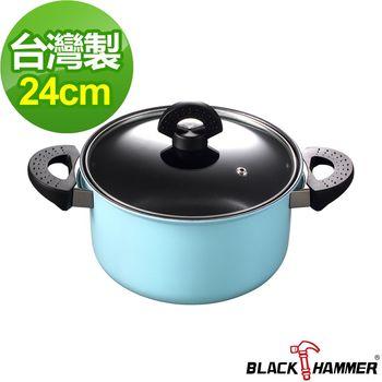 BLACK HAMMER義大利 晶粹系列雙耳湯鍋24cm-藍色