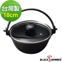 義大利 BLACK HAMMER黑釜系列提鍋18cm