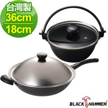 義大利BLACK HAMMER黑釜系列中華不鏽鋼炒鍋36cm