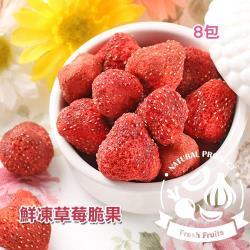 愛上新鮮 鮮凍草莓脆果8包