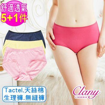 【可蘭霓Clany】超值組合 無縫/Tactel/天絲棉/生理褲/竹炭中腰M-XL小褲(5+1件組 隨機出貨)