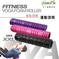 【Concern 康生】瑜珈運動長型按摩滾筒 CON-YG004