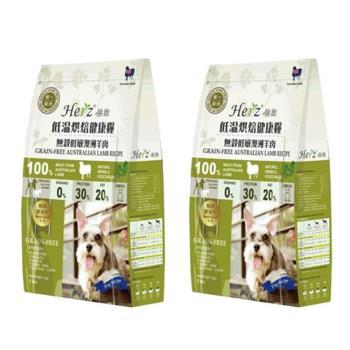 【Herz】赫緻 低溫烘焙狗糧-無穀低敏澳洲羊肉 2磅 X 2包