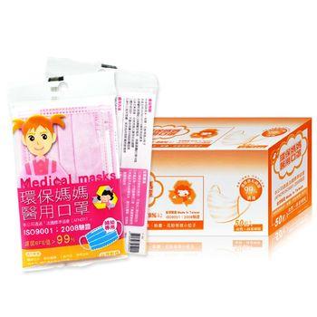 環保媽媽 醫用口罩-婦幼專用-4色可選(50片/盒)共4盒