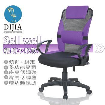 【DIJIA】POP高背透氣電腦椅/辦公椅(八色可選)