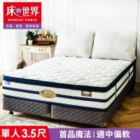 美國首品名床魔法Magic標準單人三線獨立筒床墊