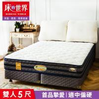 美國首品名床摯愛Love標準雙人三線獨立筒床墊