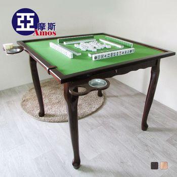 【Amos】虎腳波浪機能麻將桌/實木桌