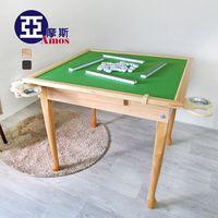 【Amos】樂源高級實木摺疊收納麻將桌/折疊桌