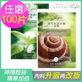 coni beauty B.yar 蝸牛保濕抗皺/茶樹精油調理面膜 控油 緊緻 27g/片(任選100片)