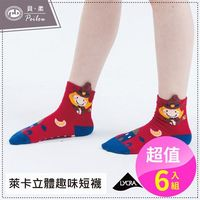 【PEILOU】貝柔趣味立體兒童止滑襪-魔法女巫(6雙)