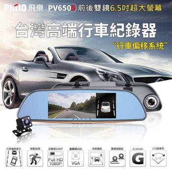 飛樂Philo PV650S 進階版6.5吋雙鏡頭安全預警行車記錄器