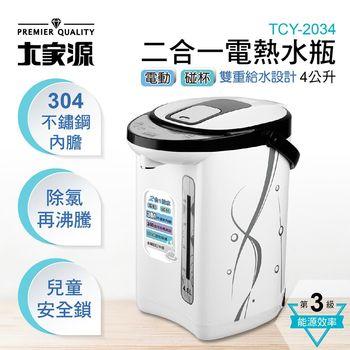 大家源 4L 304二合一電熱水瓶TCY-2034