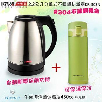 【可利亞】不鏽鋼電水壺KR-303N+【牛頭牌】450ml彈蓋保溫瓶(綠)