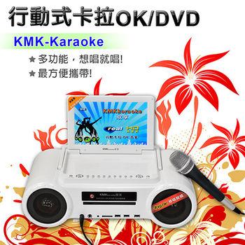 雙享9吋大螢幕手提行動式卡拉OK/DVD