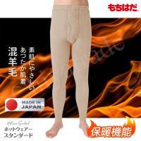 【HOT WEAR】日本製 機能高保暖 輕柔裏起毛 羊毛長褲 衛生褲(男)-M~LL