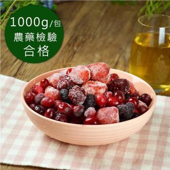 【幸美生技】花青系列冷凍莓果10包組(1kg/包 口味任選 栽種藍莓/蔓越莓/覆盆莓/黑莓 )