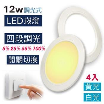 【LED調光崁燈】LED 12W 崁燈 (4入)