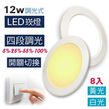 【LED調光崁燈】LED 12W 崁燈 (8入)