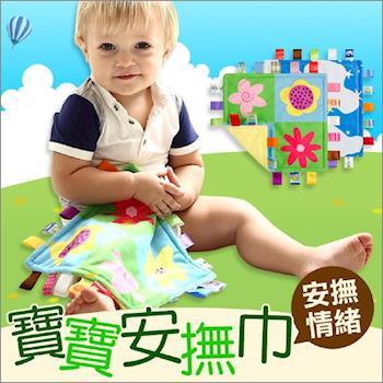 【兩件入】彩色標籤嬰兒安撫巾玩具