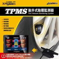 Trywin TPMS-MS 胎外式胎壓監測器 (TRYWIN DTN-5600/旗艦版專用)