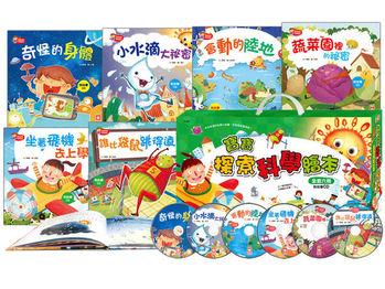 【 牛津家族 】寶寶探索科學繪本(6本彩色精裝書+6片故事CD) B503046