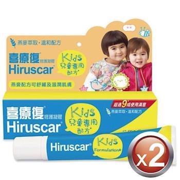 Hiruscar喜療復 修護凝膠20g 兒童專用配方 2條/組