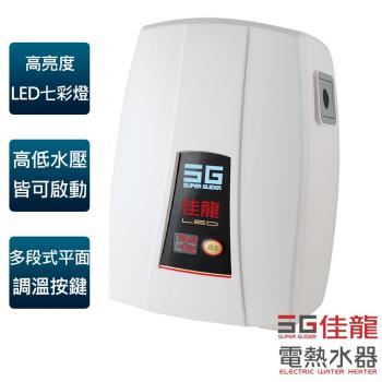 佳龍牌 七彩即熱式電熱水器(內附漏電斷路器)LED-88-LB